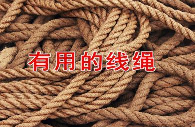 大班社会有用的线绳PPT课件教案
