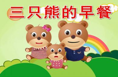 三只熊的早餐PPT课件教案图片