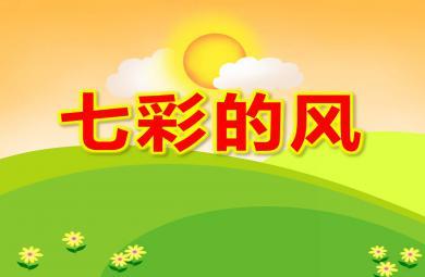 七彩的风PPT课件教案图片