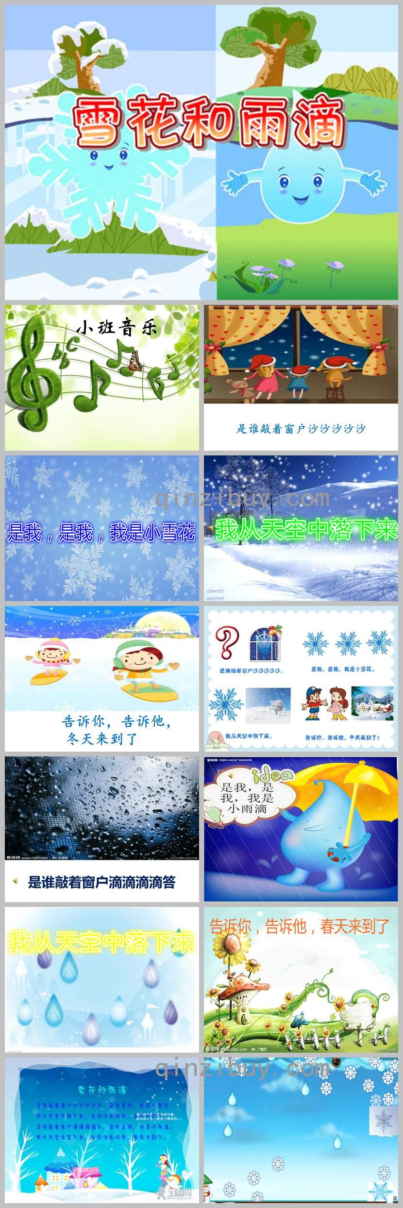 雪花和雨滴上课PPT课件教案图片
