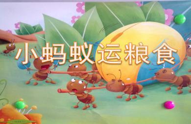小班体育游戏小蚂蚁运粮食PPT课件教案
