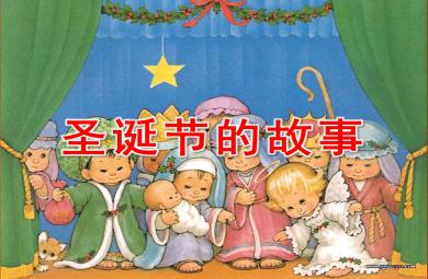 圣诞节的故事PPT课件教案