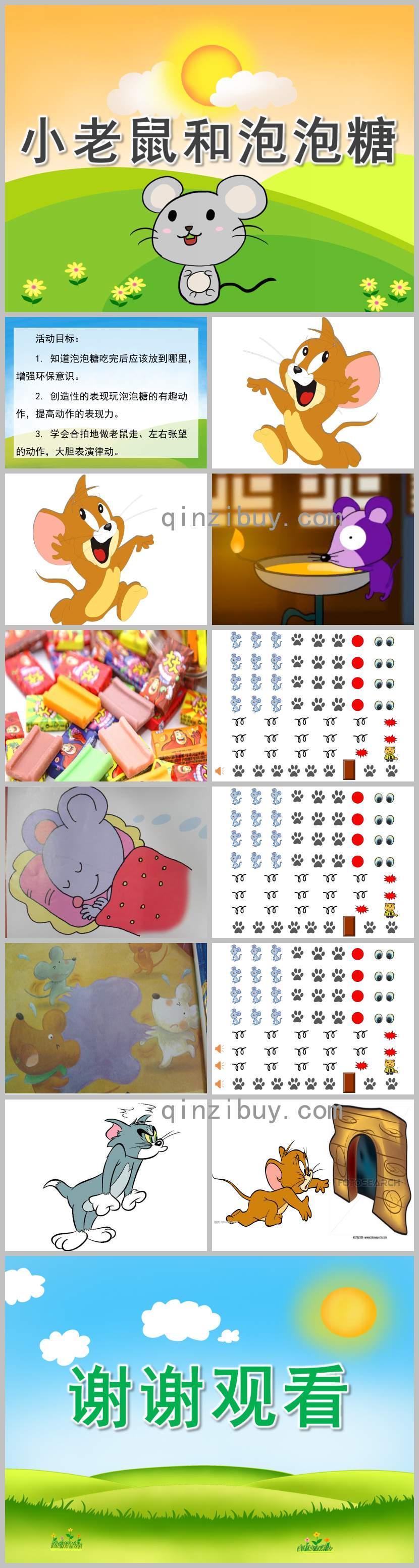 小老鼠和泡泡糖PPT课件教案图片