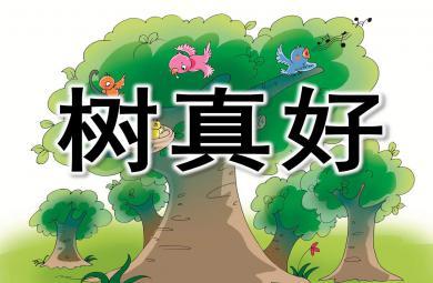 树真好PPT课件教案图片