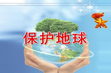 中班保护地球PPT课件教案