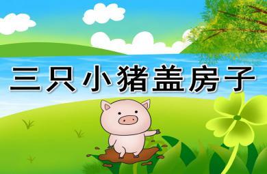 三只小猪盖房子PPT课件教案图片