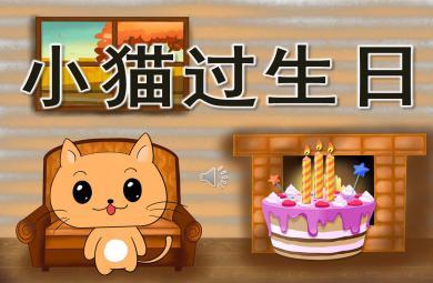 小猫过生日PPT课件教案图片