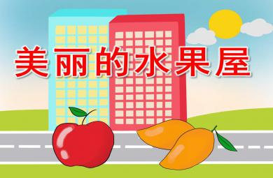 美丽的水果屋PPT课件教案图片