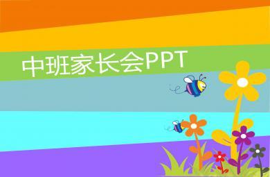 幼儿园中班新生家长会PPT课件
