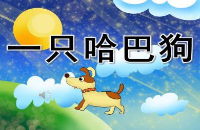 一只哈巴狗PPT课件教案图片