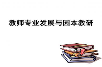 幼儿园教师专业发展与园本教研培训课件ppt