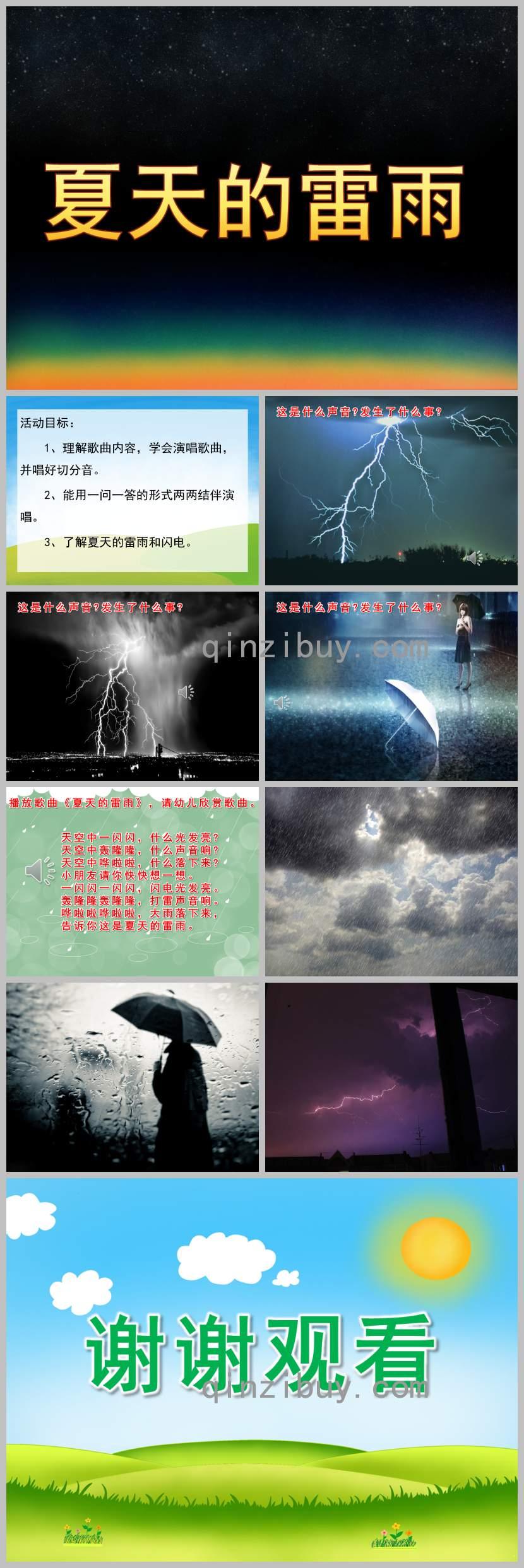 幼儿园夏天的雷雨PPT课件教案图片