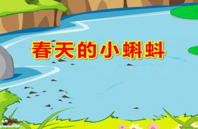 中班美术手指点画课件春天的小蝌蚪PPT课件教案