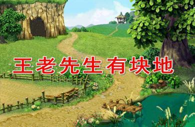 王老先生有块地PPT课件教案图片