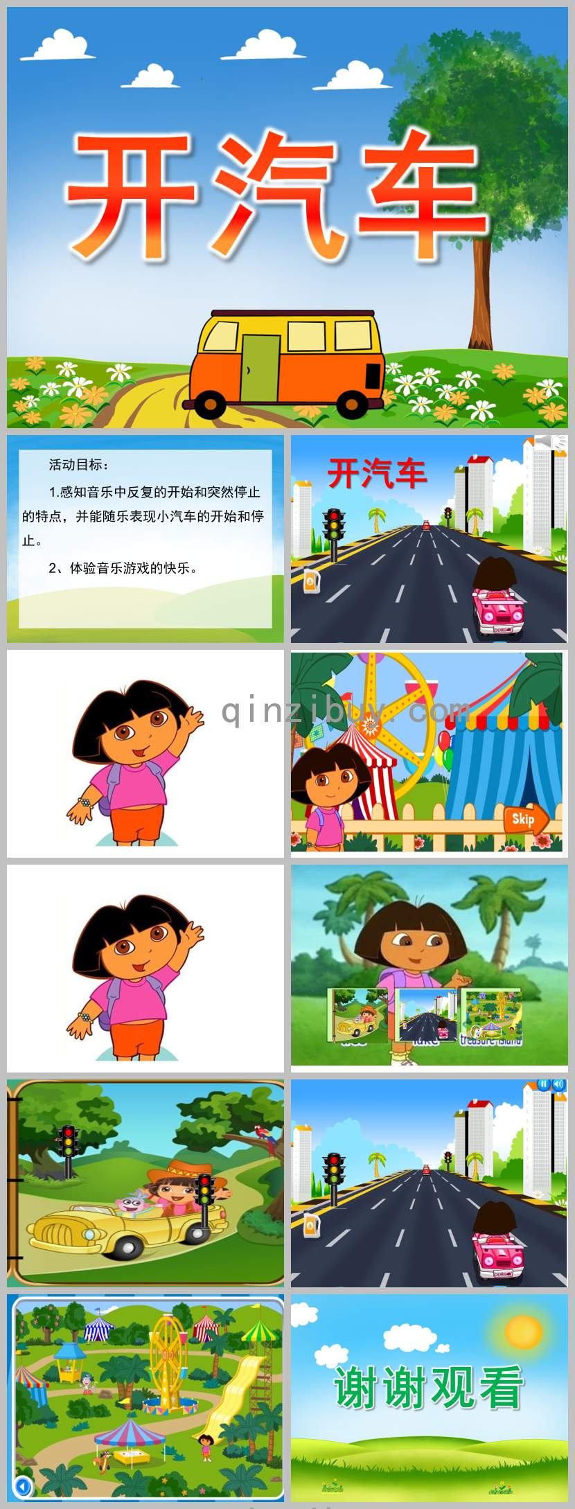 开汽车PPT课件教案图片