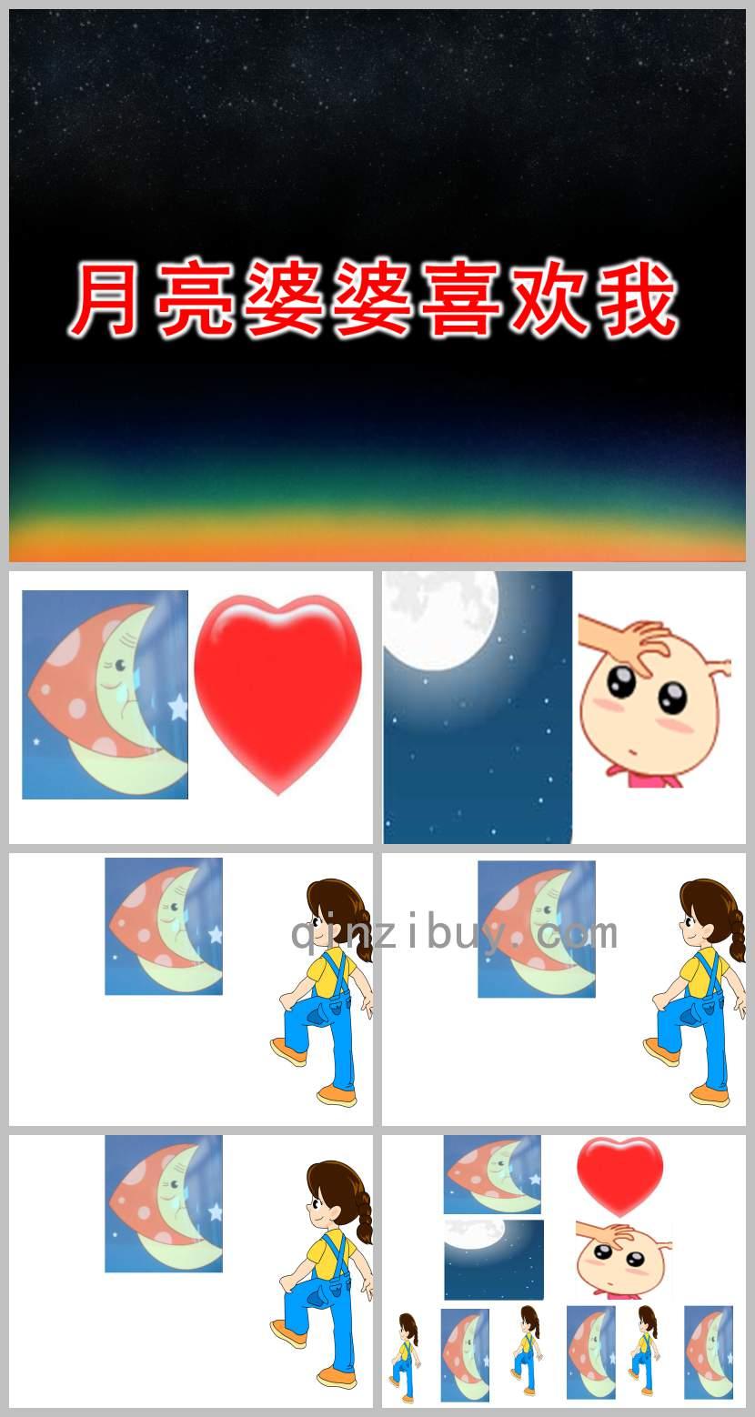 月亮婆婆喜欢我PPT课件教案图片