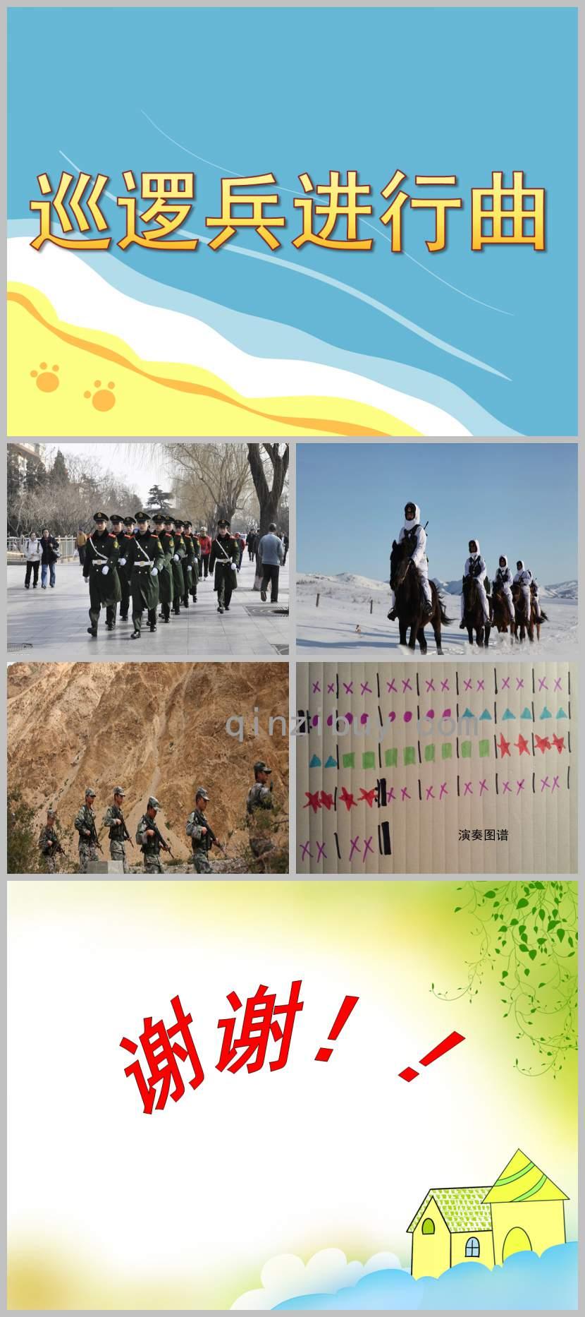 巡逻兵进行曲PPT课件教案图片