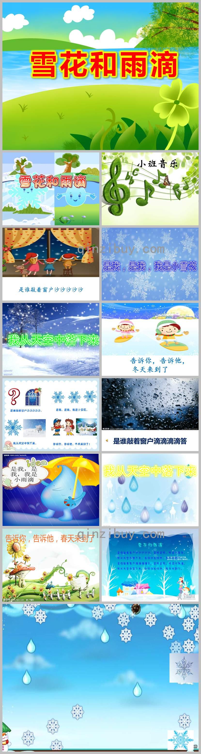 雪花和雨滴PPT课件教案图片