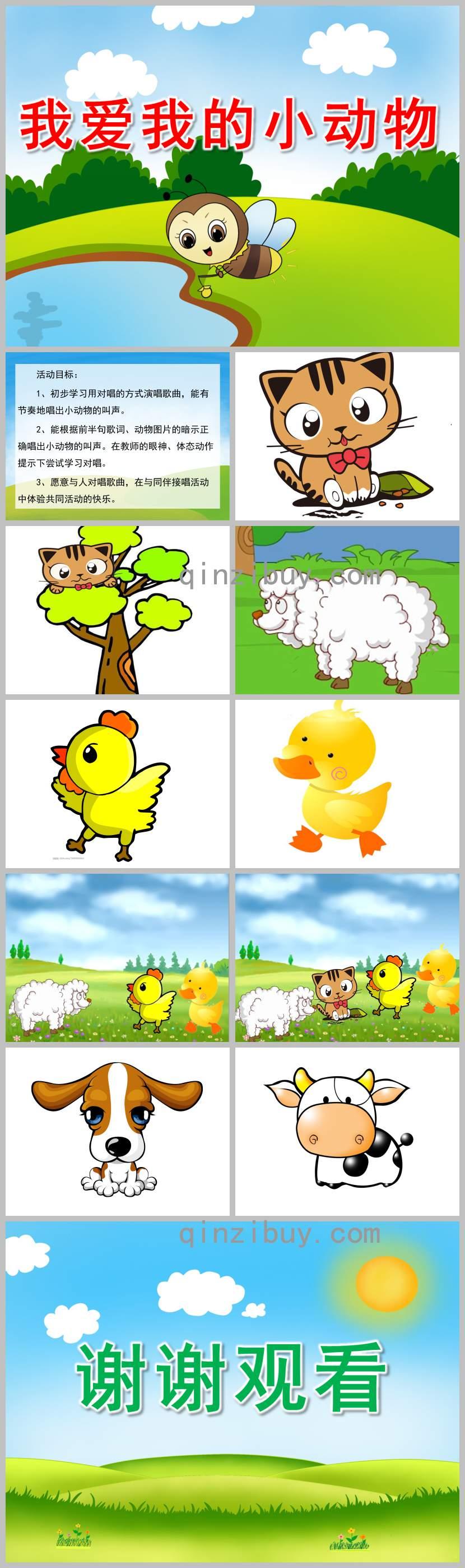 我爱我的小动物PPT课件教案图片