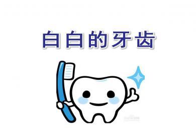 中班公开课白白的牙齿PPT课件教案