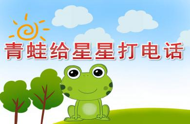 青蛙给星星打电话PPT课件教案图片