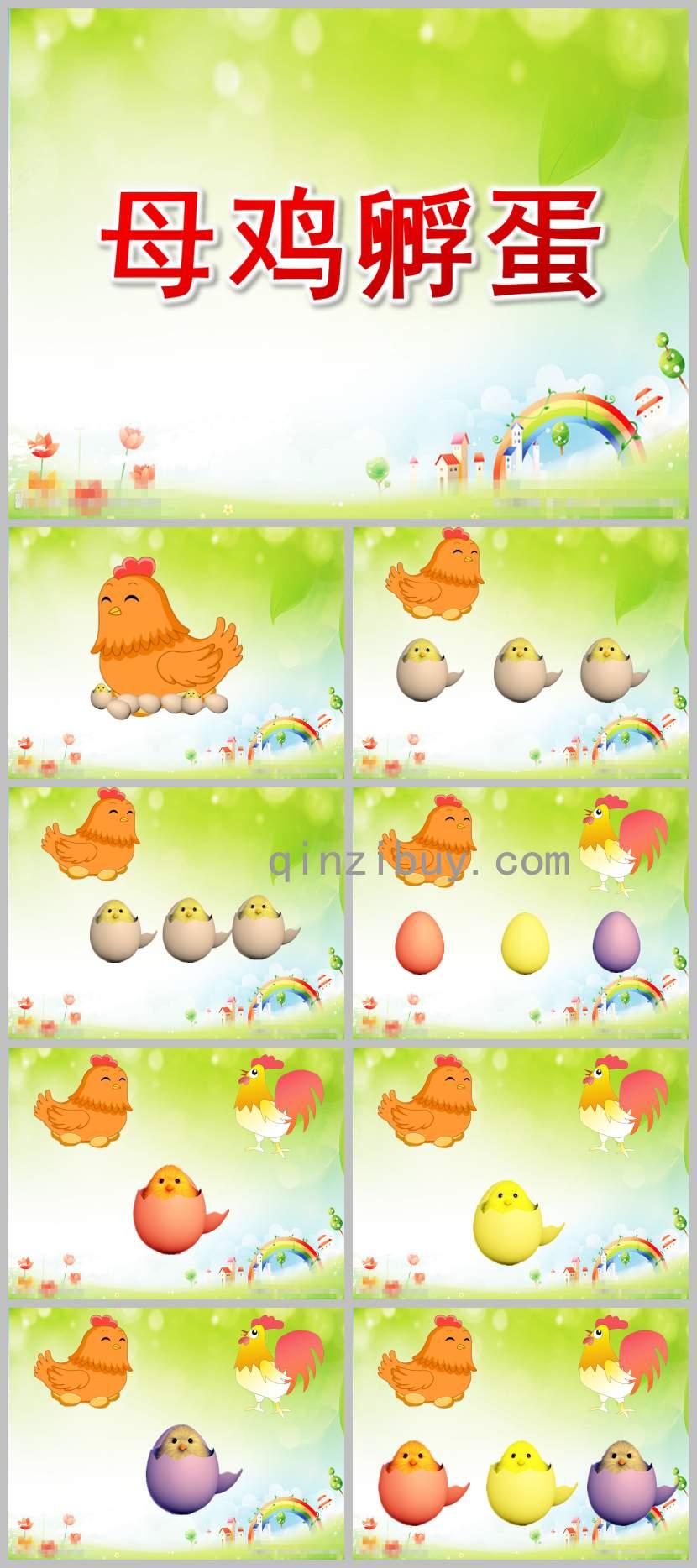 中班音乐课件母鸡孵蛋PPT课件