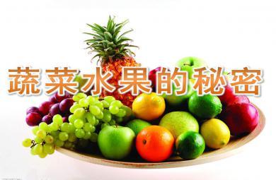 蔬菜水果的秘密绘本PPT课件教案图片