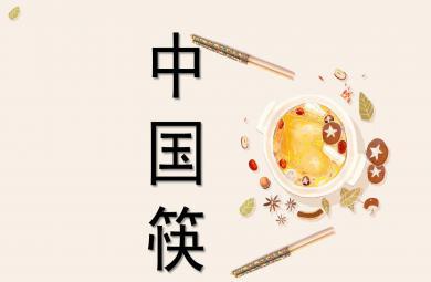大班社会活动中国筷PPT课件教案