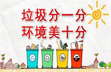 中班社会垃圾分一分环境美十分PPT课件教案