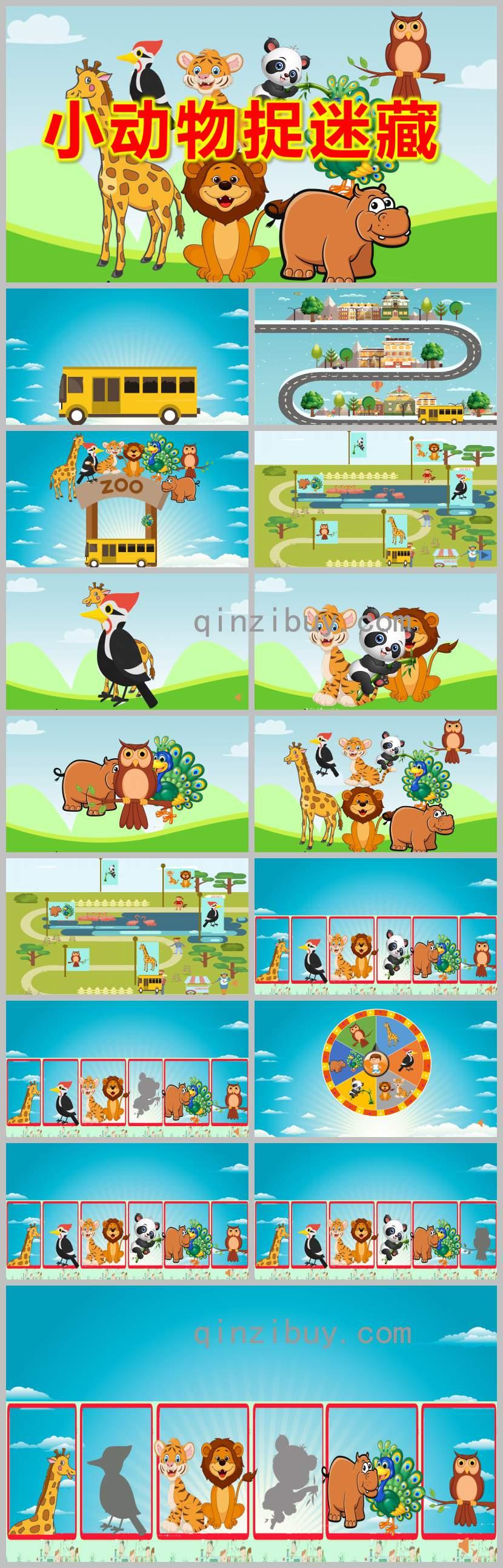 中班音乐歌唱游戏小动物捉迷藏PPT课件教案