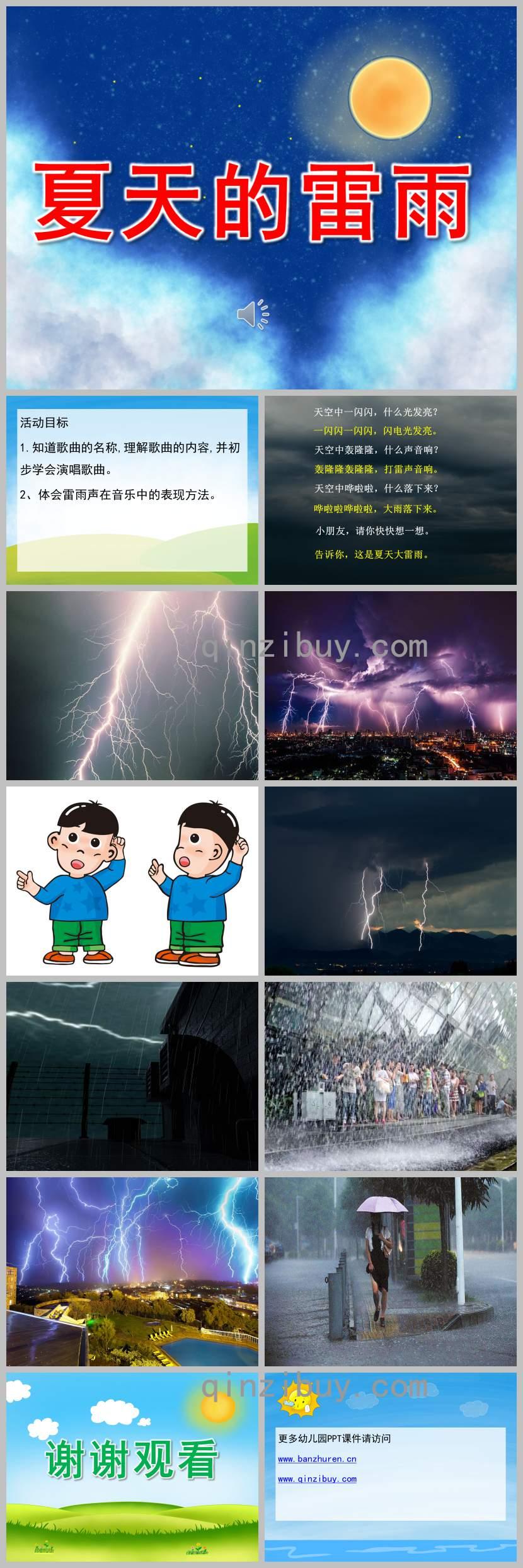 幼儿园夏天雷雨PPT课件教案图片