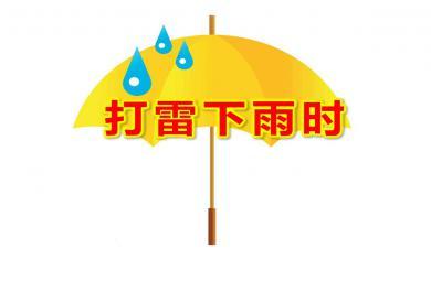 中班安全打雷下雨时PPT课件教案