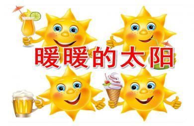 暖暖的太阳PPT课件教案图片