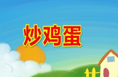 中班音乐活动炒鸡蛋PPT课件教案