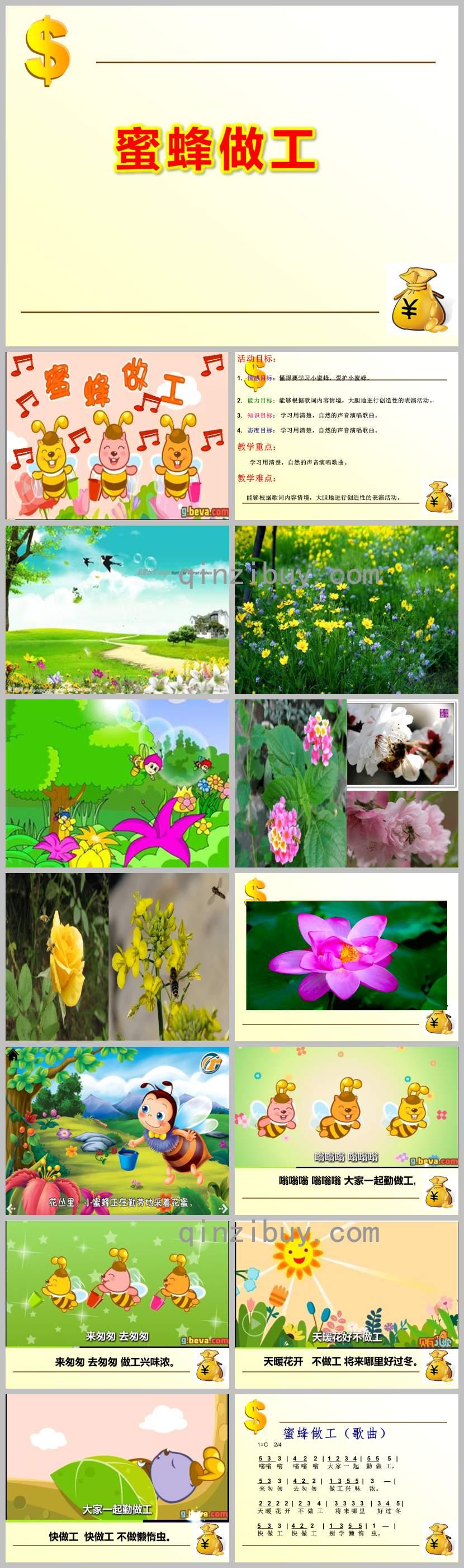 蜜蜂做工PPT课件教案图片