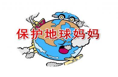 大班社会保护地球妈妈PPT课件教案