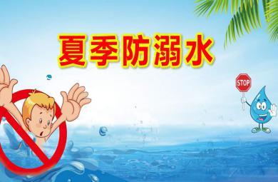 大班安全课件夏季防溺水PPT课件教案