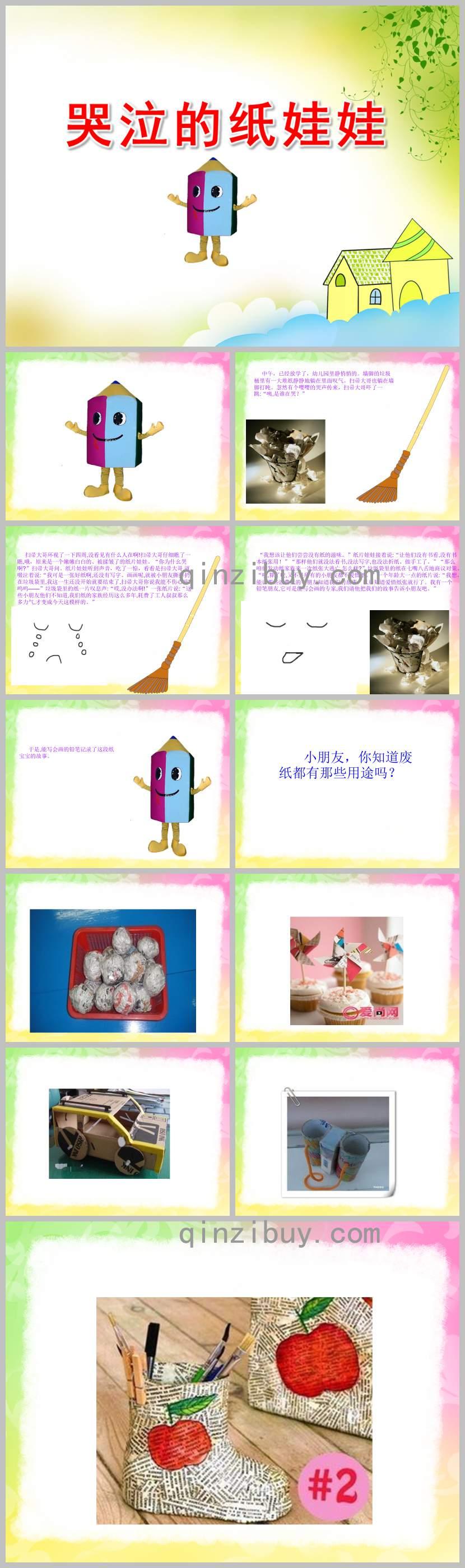 哭泣的纸娃娃PPT课件图片