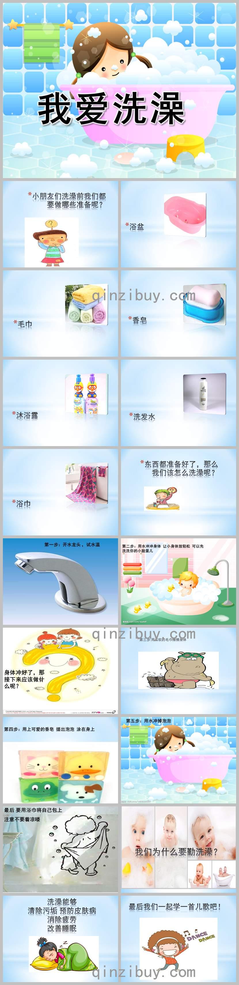 我爱洗澡PPT课件教案图片