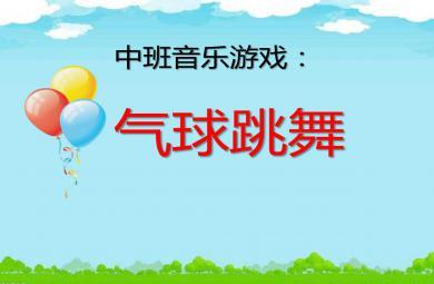 中班音乐游戏气球跳舞PPT课件教案