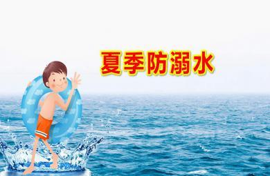 幼儿园夏季防溺水PPT课件教案图片