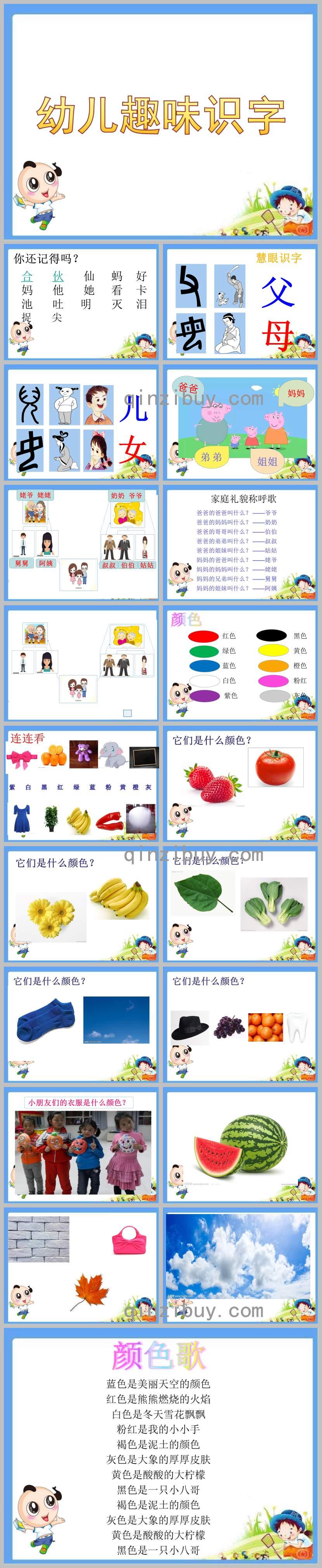 幼儿趣味识字PPT课件教案