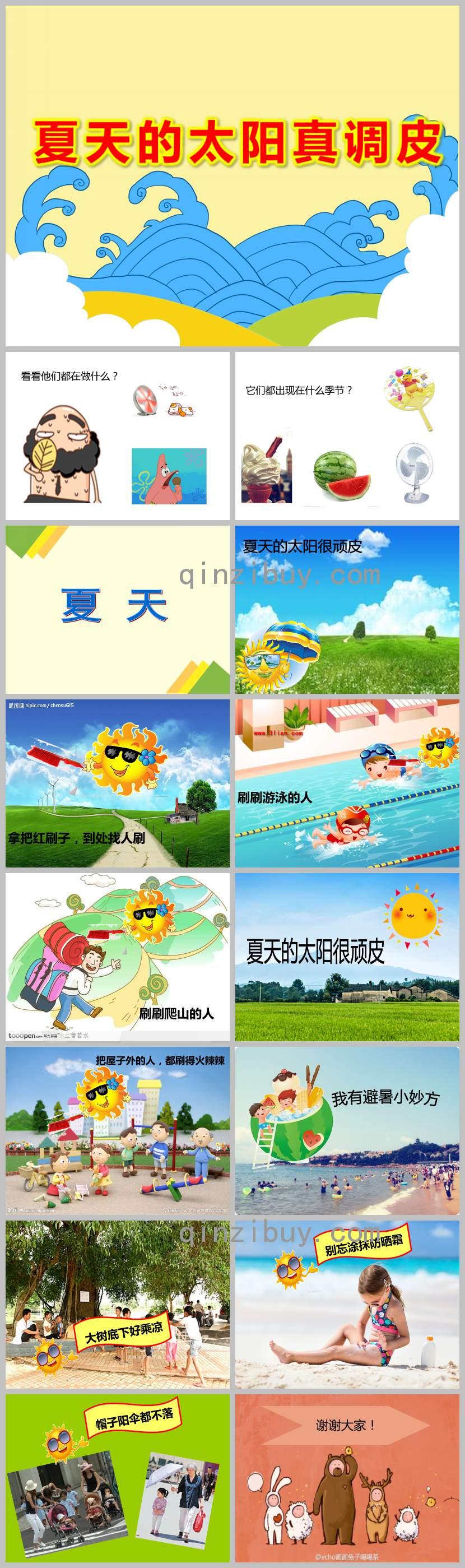 夏天的太阳真调皮PPT课件教案图片