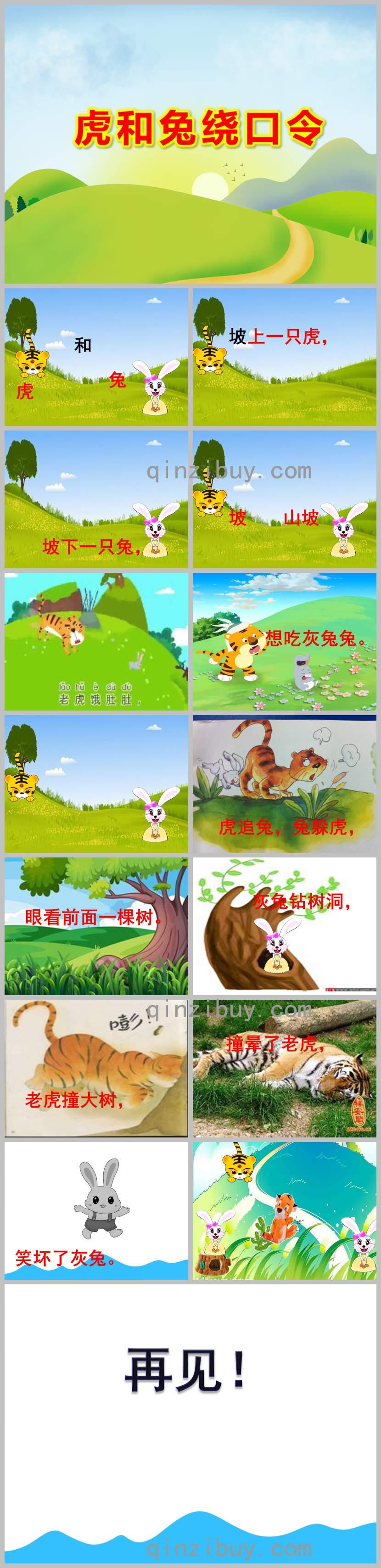 虎和兔绕口令PPT课件教案图片