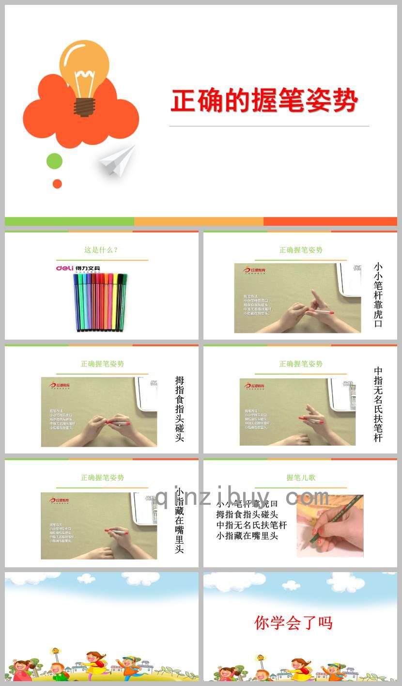 大班语言握笔的正确姿势PPT课件教案
