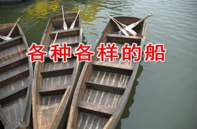 幼儿园关于船的ppt课件教案