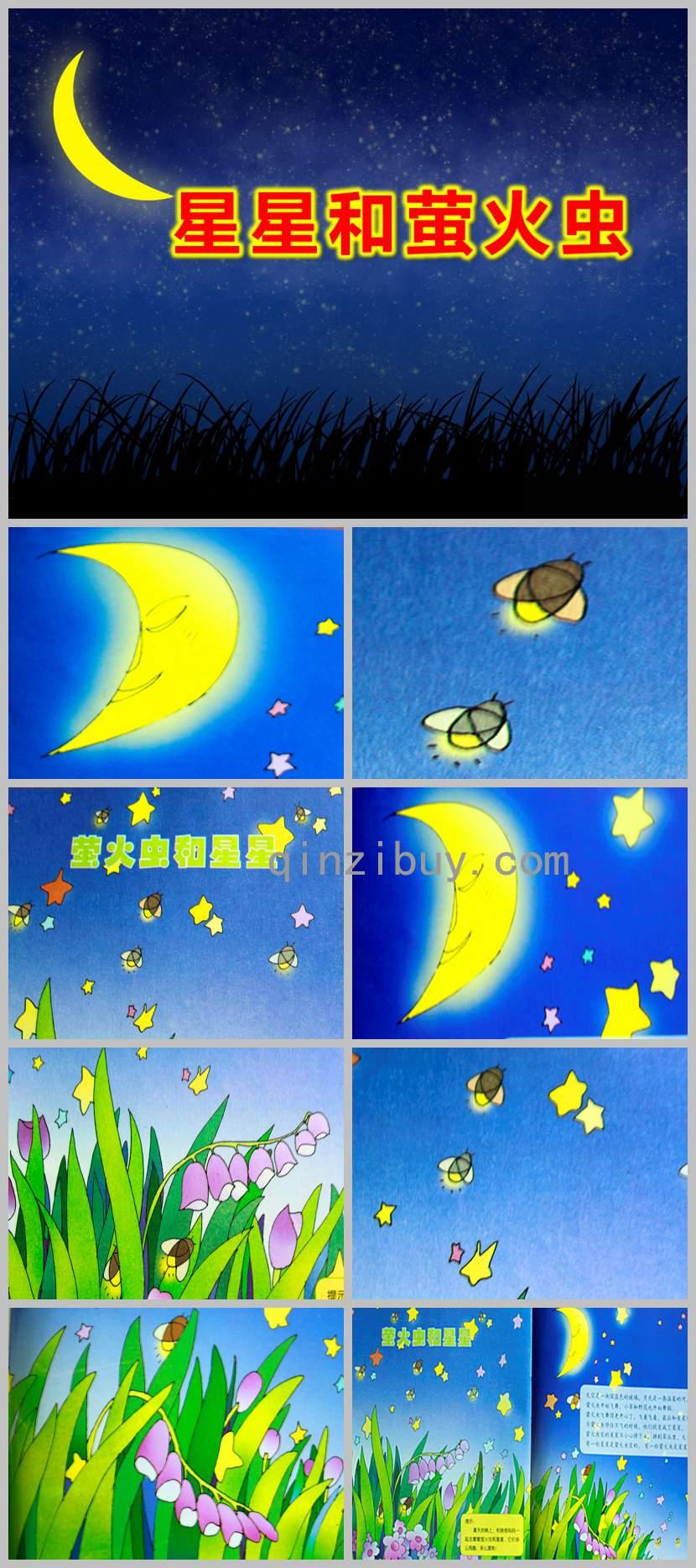 星星和萤火虫PPT课件教案图片
