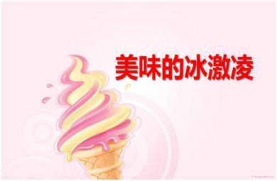 美味的冰淇淋PPT课件教案图片