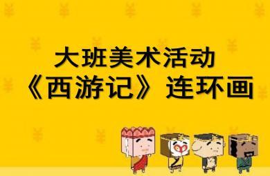 大班美术西游记连环画PPT课件教案