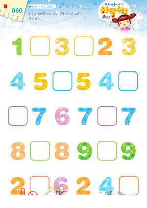幼儿园大班数学教案 简单规律